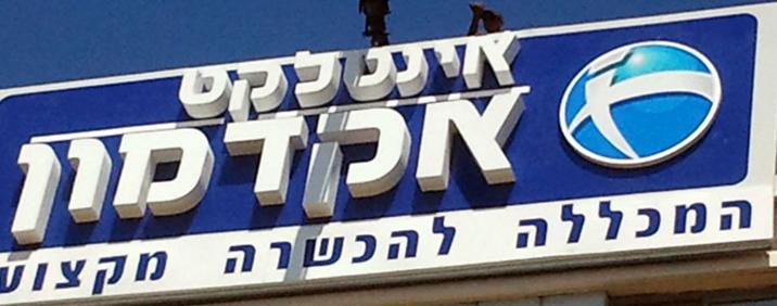 קורס הכשרה מקצועית למזכירות רפואי בחיפה