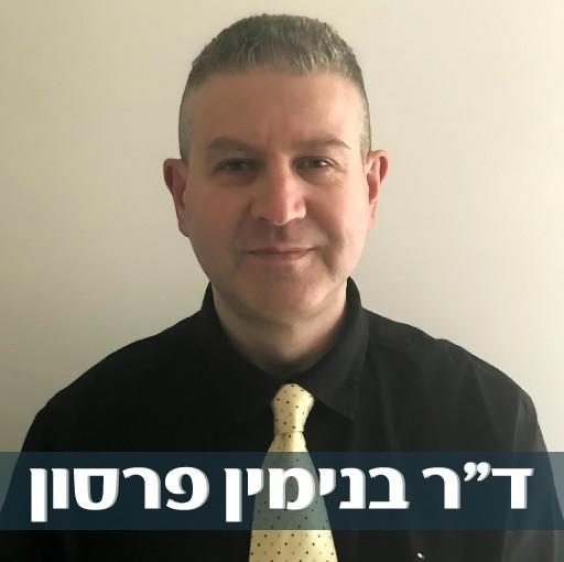 פרוקטולוג פרטי מומחה מומלץ בצפון, בחיפה, בקריות