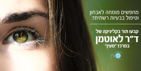 אבחנה וטיפול בפגיעה סוכרתית בעיניים עם רופא רשתית בקריות