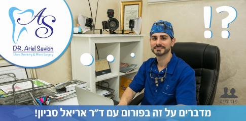 לייזר, מיקרוסקופ והדמיות דיגיטליות: כלים חדשניים בשירות רופאי השיניים